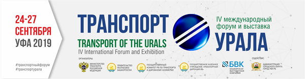 2019 08 02 05 - «Транспорт Урала» продемонстрирует дорожный потенциал региона