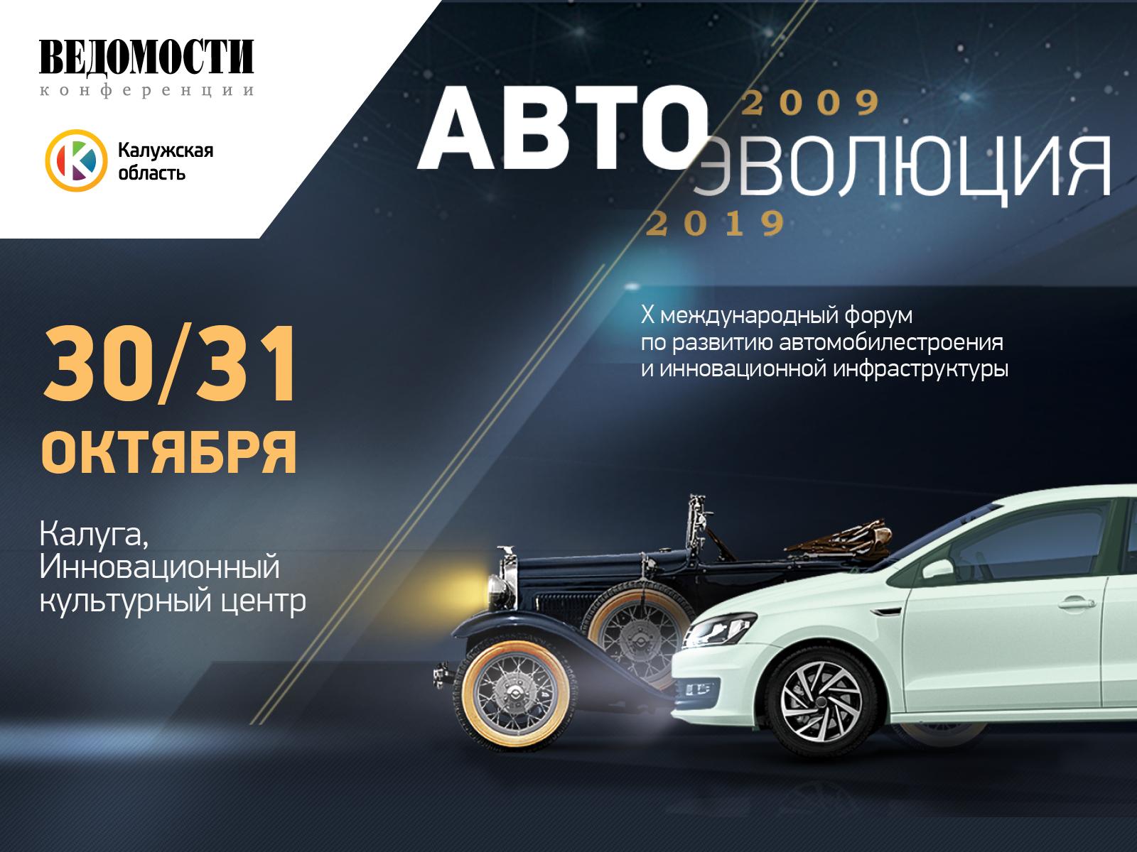 2019 10 04 01 - 30-31 октября в Калуге состоится Х юбилейный международный форум по развитию автомобилестроения и инновационной инфраструктуры «АвтоЭволюция 2019».
